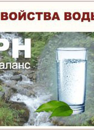 Вода РН-БАЛАНС 6 литров ПЭТ баклажка.