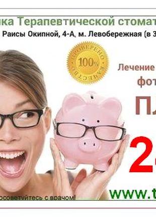 Фотополимерная пломба недорого Стоматология Киев
