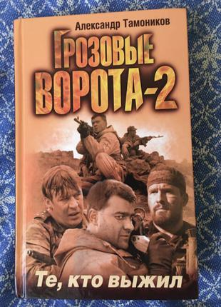 Продам книги от Александра Тамоникова.
