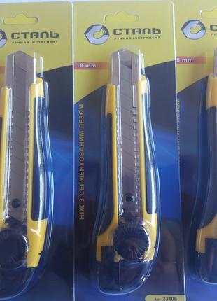 Нож Сталь 23106 с выдвижным сегментированным лезвием