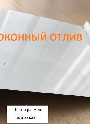 Оконный отлив, отлив белый и коричневый, отлив металлический