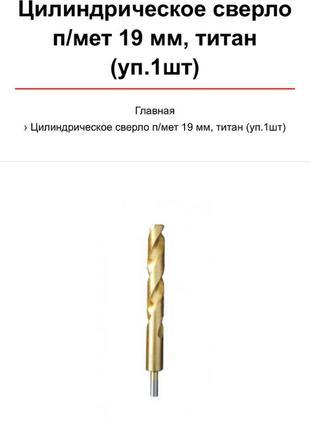 Сверло «АТАКА»