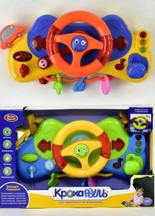 Развивающая игрушка интерактивный Кроха руль на коляску, кроватку