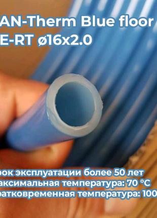 Труба для теплых полов KAN-Therm Blue floor