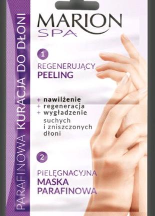 Парафінова терапія для рук, 5 г + 6 мл