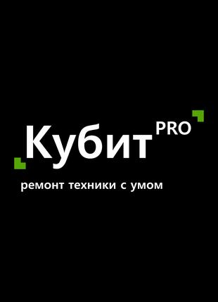 Ремонт техники - КубитPRO