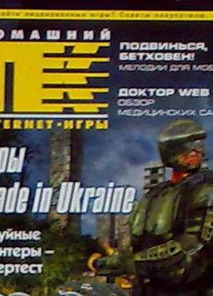 Журналы компьютерные Домашний ПК, Мой Компьютер и др. 1998-2004 г