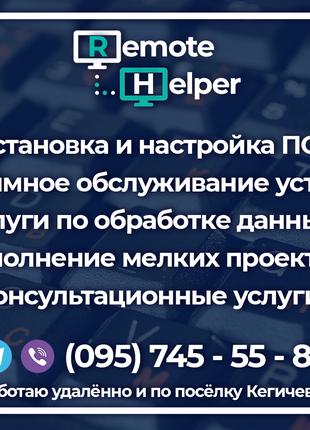 Удалённый помощник - программное обслуживание ПК и смартфонов