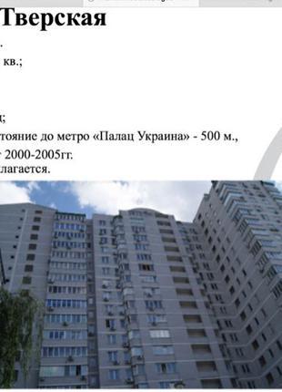 """Аренда 4-комнатная 180м/2 Дворец """"Украина» Тверская"""