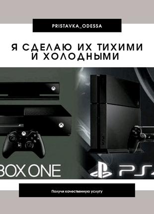 Чистка и замена термопасты PS4  PlayStation/Xbox Одесса