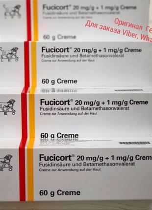 🇩🇪 Fucicort creme купить, фуцикорт цена, фуцикорт цена Украина