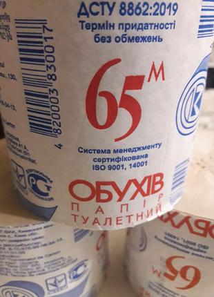 Бумага Обухов 65м