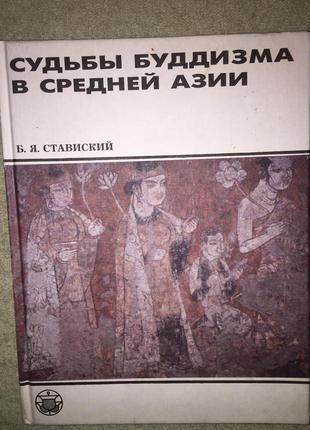 Судьбы буддизма в Средней Азии.Б.Ставинский