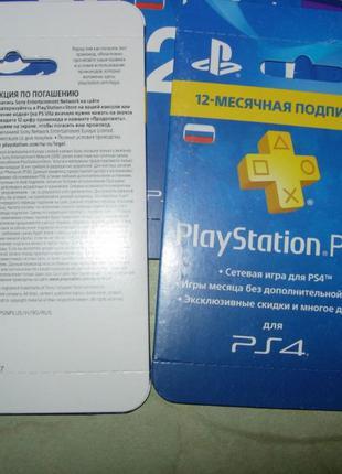 Карта PSN PLUS 365 дней (официальный бумажный конверт, рус.