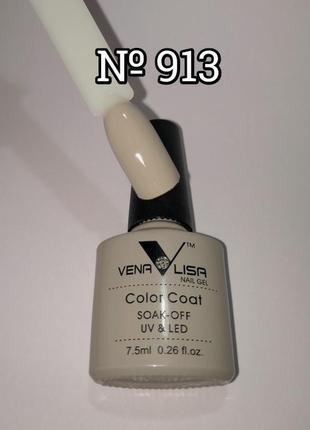 Суперцена! гель лак venalisa (canni) №913 серый эмаль