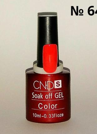 Полная распродажа! гель лак для ногтей №064 красный коралл эмаль
