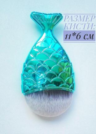 Кисть рыбка русалка для макияжа blue 11 см