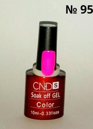 Гель лак для ногтей №095 малиновый сочный эмаль