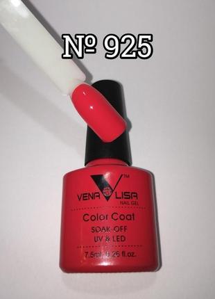 Акция ♥ гель лак venalisa (canni) №925 малиново красный эмаль