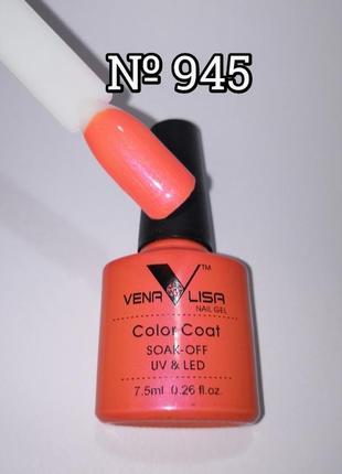 Акция ♥ гель лак venalisa (canni) №945 лососево оранжевый с ме...