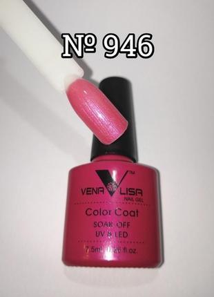 Акция ♥ гель лак venalisa (canni) №946 малиновый сочный с мелк...