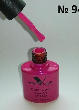 Акция ❤ гель лак venalisa (canni) №947 малиново лиловый сочный...