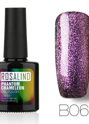 Акция ❤ гель лак 10 мл rosalind хамелеон b06