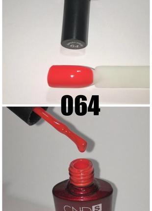 Акция ♥ гель лак для ногтей №064 коралловый красный эмаль