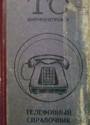 Телефонный справочник Днепропетровска. 1981 год. Служебные тел...