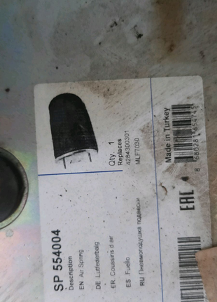 Пневмоподушка без стакана 554004