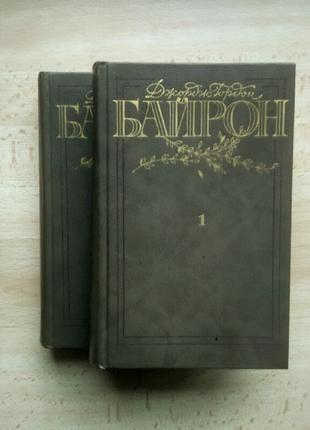 Байрон. Избранные произведения в 2-х томах