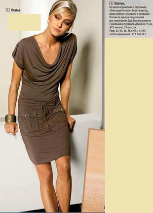 Платье коричневое bonprix