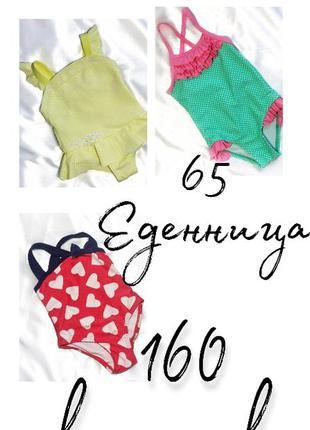 Детский купальник для девочки 3-6 месяцев