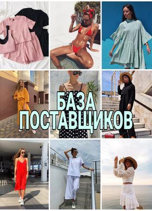 База лучших поставщиков женской одежды и обуви, опт, дропшиппинг