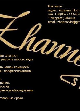 Авторское ателье (интернет ателье) «Zhannet style»