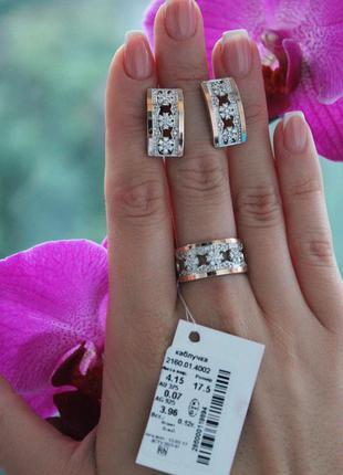 Набор серебро 925 с золотом кольцо и серьги 2160