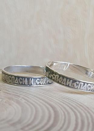Кольцо серебро 925 спаси и сохрани вс007