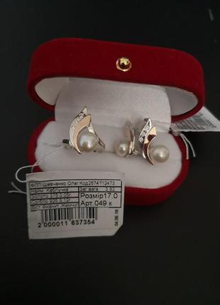 Набор серебро 925 с золотом жемчуг 049