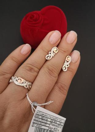 Набор серебро 925 с золотом кольцо и серьги ш623