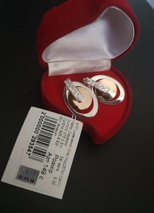 Серьги серебро 925 с золотом ш149