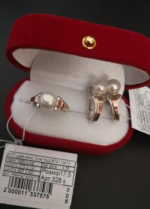Набор серебро 925 с золотом жемчуг ш328