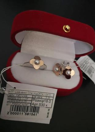 Набор серебро 925 с золотом жемчуг ш530