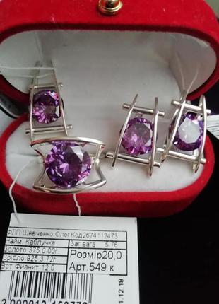 Набор серебро 925 кольцо серьги и подвес ш549