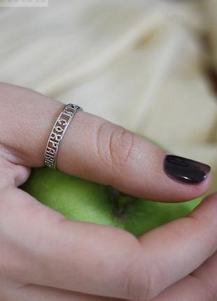 Кольцо серебро 925 спаси и сохрани юм1079