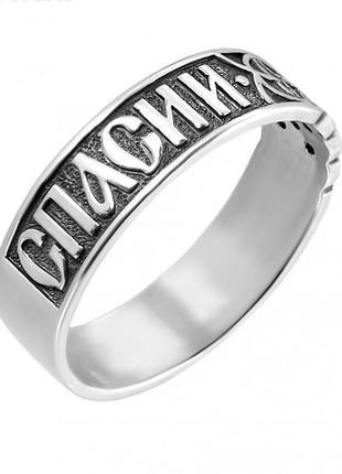 Кольцо серебро 925 спаси и сохрани юм10095