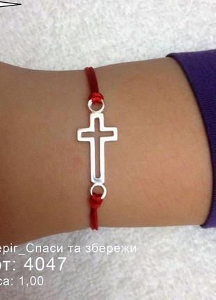 Красная нить серебро 925 браслет крест 4047 4096