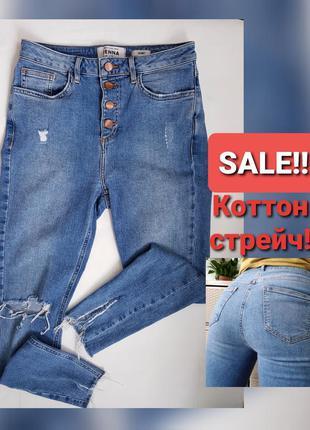 Голубые джинсы высокая посадка на талии скинни на пуговицах ст...