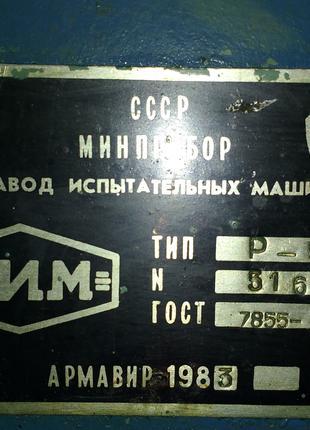 Разрывная машина Р-50 (б/у)