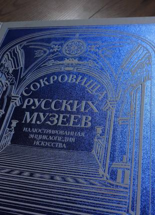 Сокровища русских музеев. Иллюстрированная энциклопедия искусства