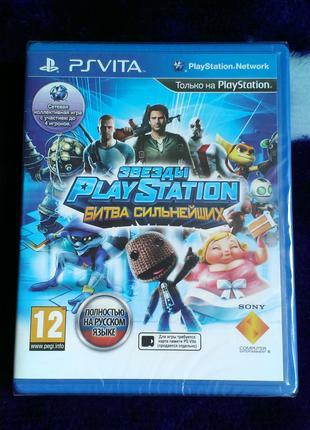 Звезды PlayStation Битва Сильнейших (русский язык) для PS Vita